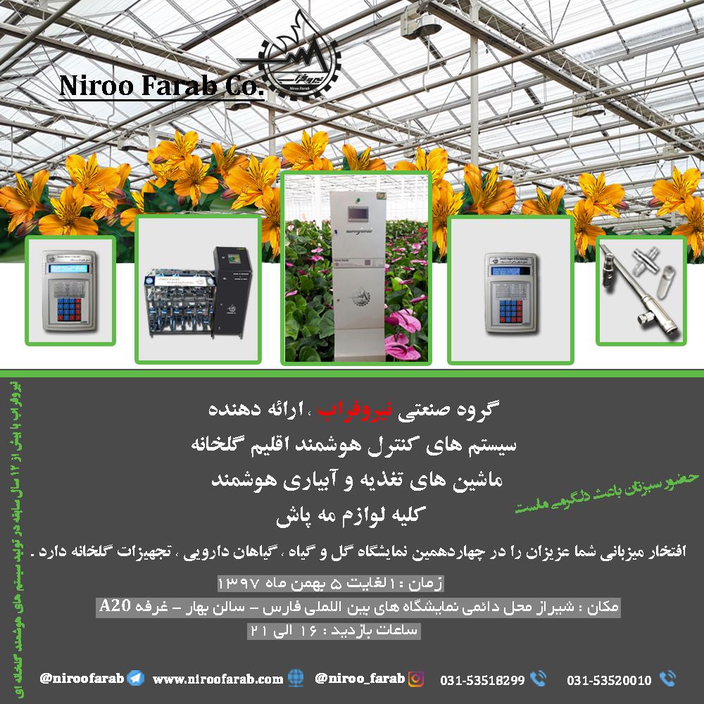 چهاردهمین نمایشگاه کشاورزی شیراز