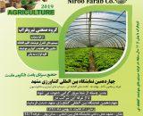 چهاردهمین نمایشگاه بین المللی کشاورزی مشهد1397